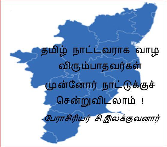தலைப்பு-தமிழ்நாட்டவர் -சி.இ. : thalaippu_thamizhnaattavar