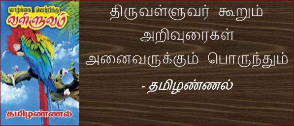 தலைப்பு-திருவள்ளுவர் அறிவுரைகள் பொதுவானவை, தமிழண்ணல் :thalaippu_thiruvalluvar_arivuraigal_thamizhannal