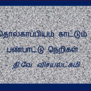 தொல்காப்பியம் காட்டும் பண்பாட்டு நெறிகள் 1/2 –  தி.வே. விசயலட்சுமி