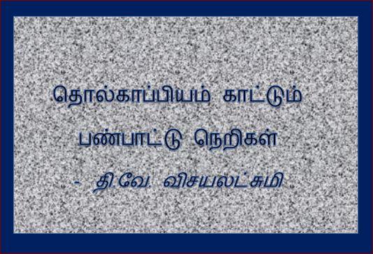 தலைப்பு-தொல்காப்பியர்காட்டும்பண்பாட்டு நெறிகள் : thalaippu_tholkappiyam_panbaattunerikal_thi.ve.visayalatchumi
