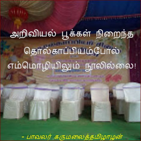 தலைப்பு-தொல்காப்பியம்போல்நூலில்லை :thalaippu_tholkappiyampoal_nuul illai