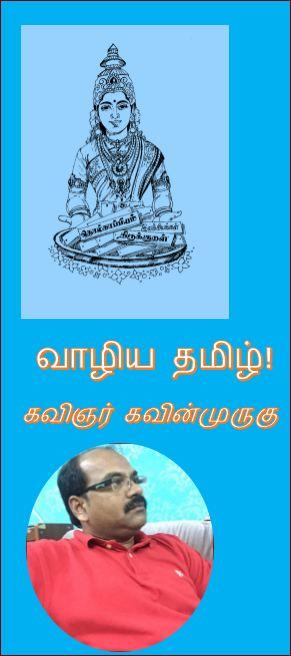 தலைப்பு-வாழியதமிழ் :thalaippu_vaazhiya thamizh_kavinmurugu