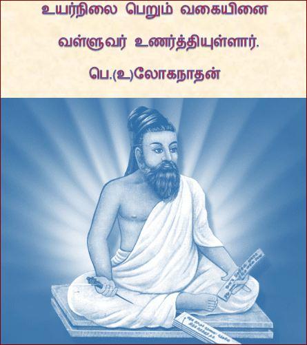 தலைப்பு-உயர்நிலை- வள்ளுவர், உலோகநாதன் : thalaippu_valluvar_uyrnilai_loganathan