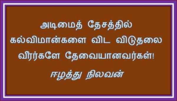 தலைப்பு-விடுதலைவீரர்கள்தேவை-ஈழத்து நிலவன் :thalaippu_viduthalaiveerarkale_thevai_Eezhathunilavan