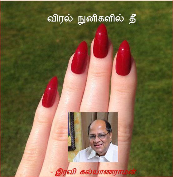 தலைப்பு-விரல்நுனி, தீ, இரவிகல்யானராமன் : thalaippu_viralnunikalilthee_ravikalyanaraman