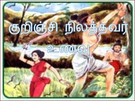 தலைப்பு-குறிஞ்சிநிலத்தவர் உணவு >thaliappu_kurinchinilathavar_unavu