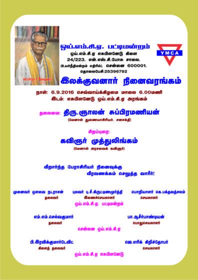 அழை-இலக்குவனார் நினைவரங்கம், ஒய்எம்சிஏ ;azhai-ilakkuvanar-ninaivarangam