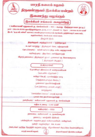 அழை-பாரதி கலை இலக்கிய மன்றம் : azhai_Bha.ka.ka_ilakkiyachangamam
