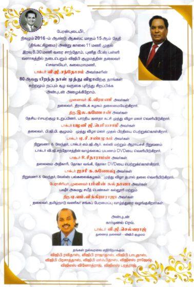 அழை-ஒய்.சி.சந்தோசம் முத்துவிழா0- :azhai_V.G.Santhosam_muthuvizhaa01