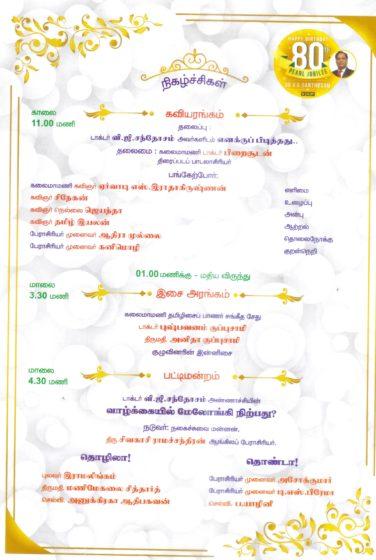 அழை-ஒய்.சி.சந்தோசம் முத்துவிழா02 : azhai_V.G.Santhosam_muthuvizhaa02