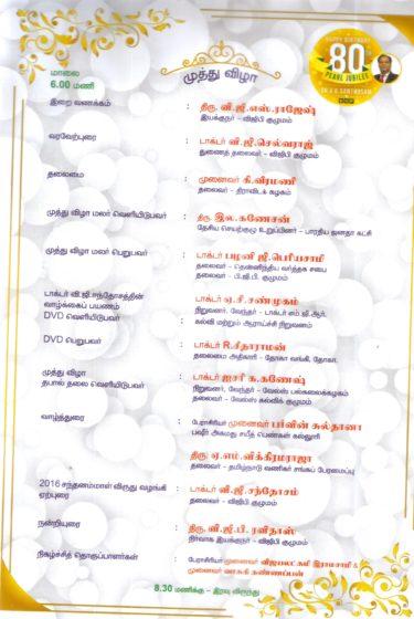 அழை-ஒய்.சி.சந்தோசம் முத்துவிழா03 : azhai_V.G.Santhosam_muthuvizhaa03