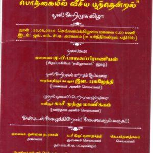 பேரா.க.அன்பழகனின் நூலறிமுகம், சென்னை 600 001