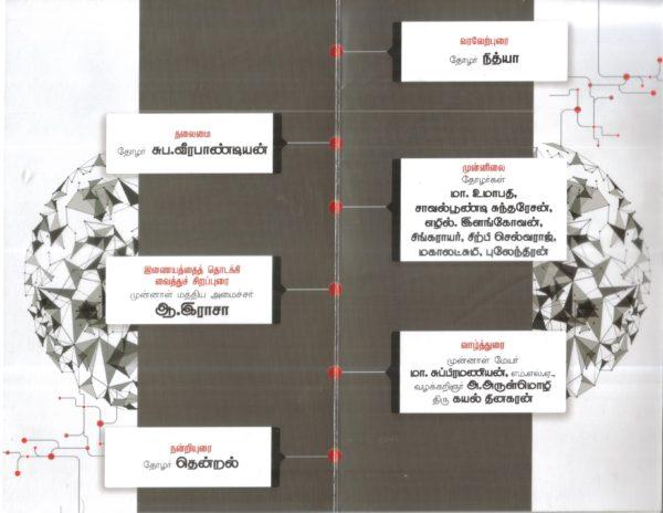 அழை-தி.இ.தமிழர்பேரவை-இணையத்தளம் 2-3 ;azhai_thiravidaiyakka_thamizhperavai_p2-3