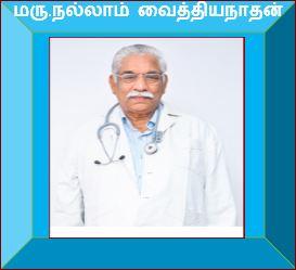 செவாலியர் மரு.நல்லாம் வைத்தியநாதன்02 ; chevalier_Dr.Nallam_vaithiyanathan02