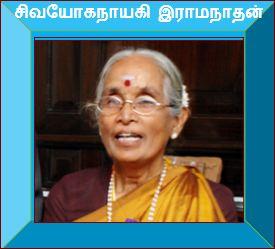 செவாலியர்  சிவயோகநாயகி இராமநாதன்02 ; chevalier_sivayoghiramanathan02