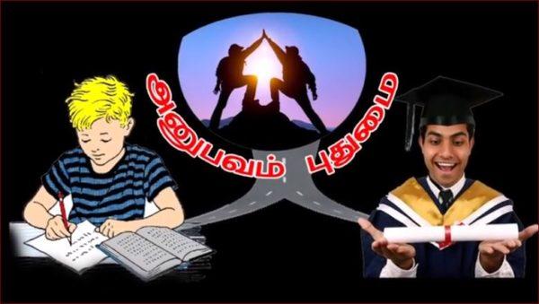 மாணிக்கவாசகம்பள்ளி-காணொளி- முகப்பு01 :chokkalingam_video_padam02