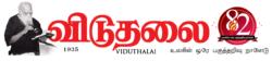 முத்திரை-விடுதலை : logo_viduthalai_muthirai