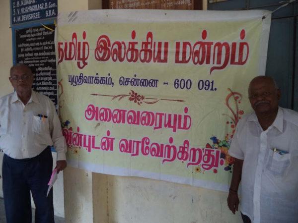 புழுதிவாக்கம்,த.இ.ம. -பதாகை ; puzhuthivakkam_tha.il.ma.varaverpupadam