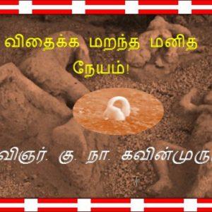 விதைக்க மறந்த மனித நேயம் – கு. நா. கவின்முருகு