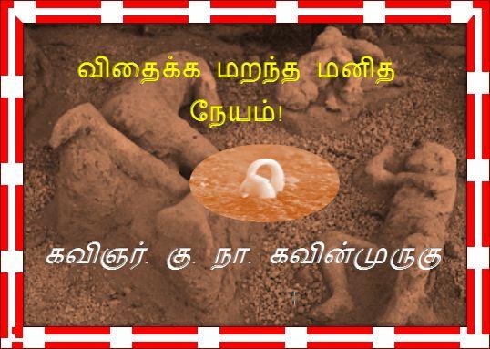 தலைப்பு-விதைக் கமறந்த மனிதநேயம்,கவின்முருகு ; thalaippu-vidhaikkamarandha-manithaneyam