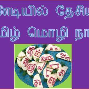 கண்டியில் 'தேசியத் தமிழ் மொழி நாள்'!