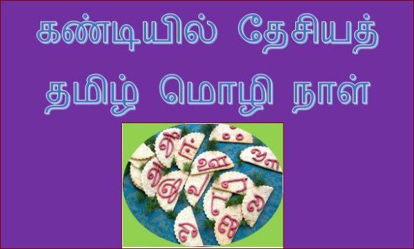 தலைப்பு-கண்டியில்தமிழ்மொழிநாள் : thalaippu_ kandiyilthamizhmozhinaal