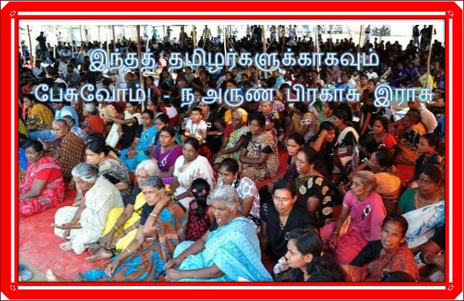 தலைப்பு-இந்தத்தமிழர்களுக்காகவும்பேசுவோம் ;thalaippu_inthathamizhargalukkaakavum_pesuvoam