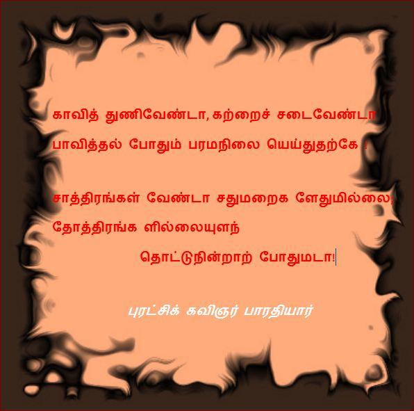 தலைப்பு-காவித்துணிவேண்டா,பாரதியார் ;thalaippu_kaaviveandaa_bharathiyaar