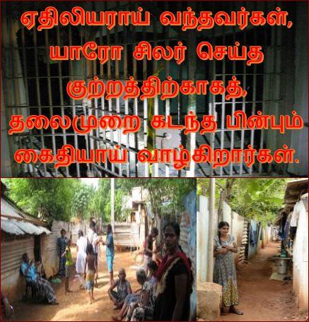 தலைப்பு-கைதிவாழ்வு ;thalaippu_kaithivaazhvu