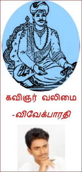 தலைப்பு-கவிஞர் வலிமை : thalaippu_kavignar_valimai_vivekbharathy
