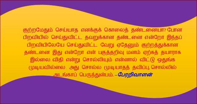 தலைப்பு-பெருந்துன்பம், பேரறிவாளன் : thalaippu_perunthunbam_perarivalan