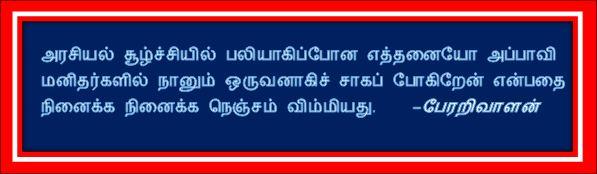 தலைப்பு-சாகப்போகிறேன், பேரறிவாளன் : thalaippu_saakapokiren_perarivalan
