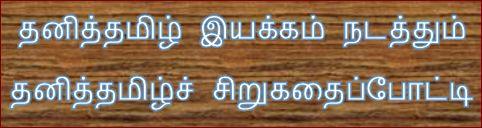 தலைப்பு-த.த.இ.-சிறுகதைப்போட்டி : thalaippu_thanithamizh_chirukathaipoatti