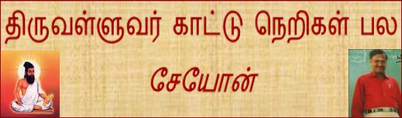 தலைப்பு-திருவள்ளுவர்காட்டும் நெறிகள், சேயோன் : thalaippu_thiruvalluvarnerikal_seyon