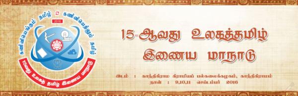 தலைப்பு-15ஆவதுஉலகத்தமிழ் இணைய மாநாடு : thalaippu_uthamam_15aavadhumaanaadu