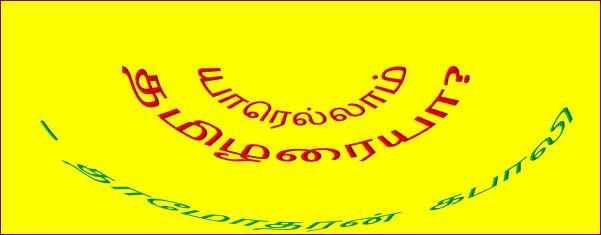 யாரெல்லாம்தமிழரைய்யா, தாமோதரன்கபாலி : thalaippu_yaarellaam_thamizharaiyyaa_thamothanarkabali