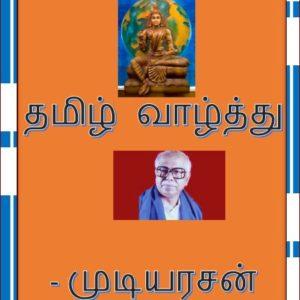 தமிழ் வாழ்த்து- முடியரசன்