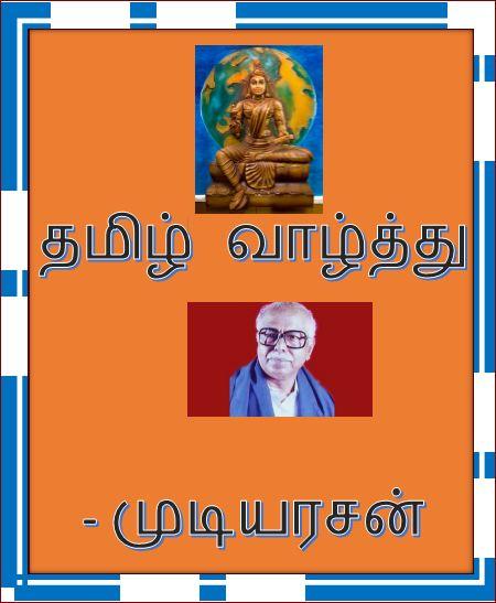 தமிழ் வாழ்த்து, முடியரசன் ;thamizh_vaazhthhu_mudiyarasan