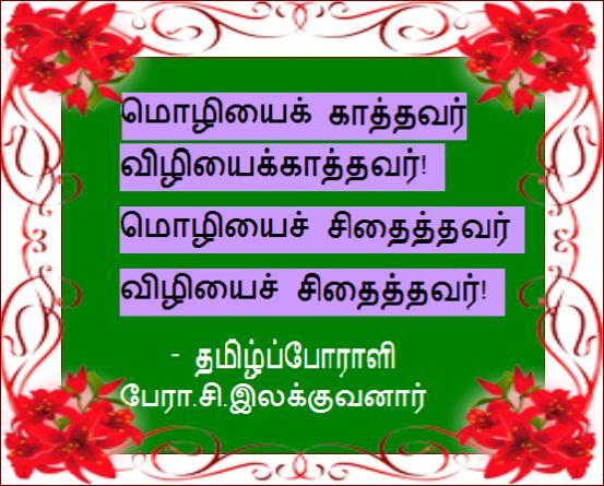 முழக்கம் - மொழியைக்காத்தவர்02-சி.இலக்குவனார் ; Muahzkkam_mozhiyaikaathavar_S.Ilakkuvanar