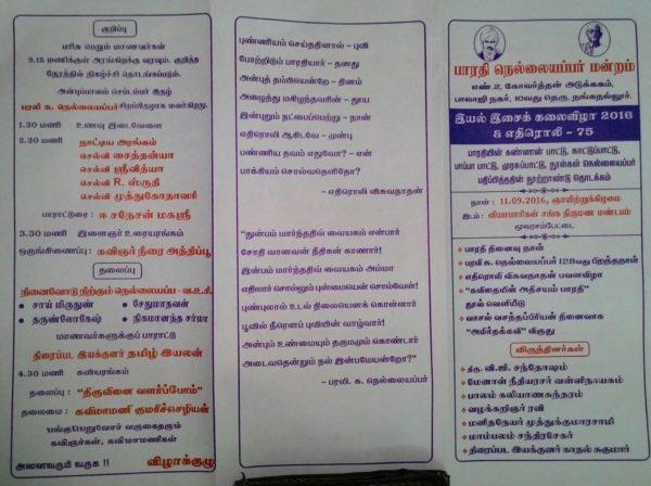 அழை-பாரதிநெல்லையப்பர்மன்றம், எதிரொலி75-பக்.01