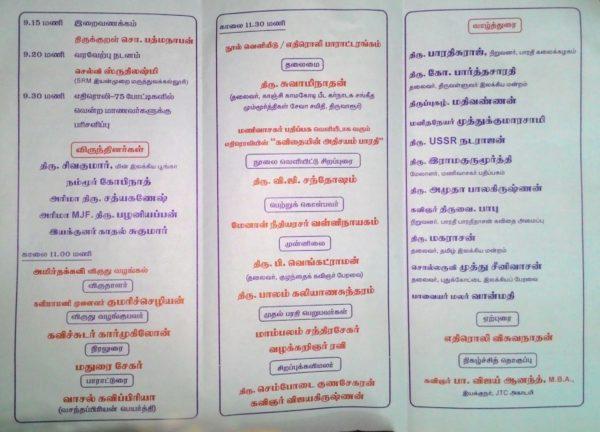 அழை-பாரதிநெல்லையப்பர்மன்றம், எதிரொலி75-பக்.02