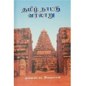 தமிழ் நாட்டு வரலாறு – பா.இறையரசன்; நூலாய்வு