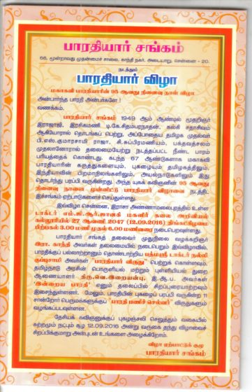 அழை-பாரதியார்விழா02 ;azhai_bharathiyarvizhaa02