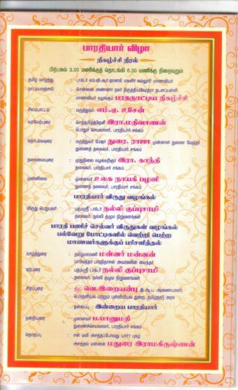 அழை-பாரதியார்விழா04 ; azhai_bharathiyarvizhaa04