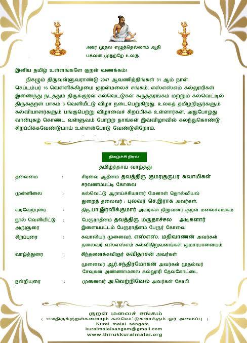 அழை-குறள்கல்வெட்டு02 ;azhai_kuralkalvettu02