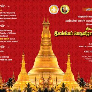 இலக்கியப் பெருவிழா 2016, மியான்மர்