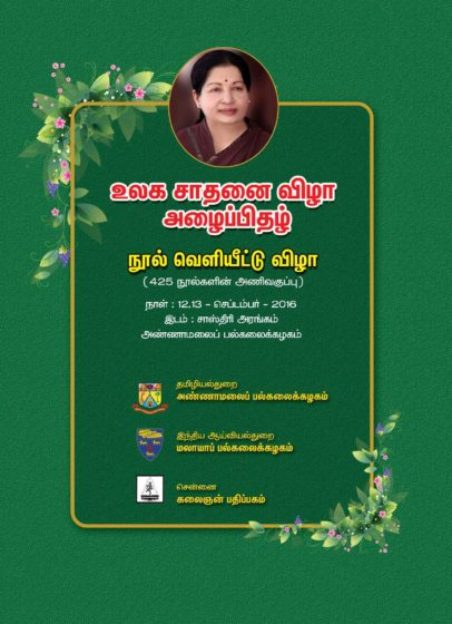 அழை-உலகச்சாதனை விழா01 ; azhai_pannaattukarutharangam_annaamalai_page_1