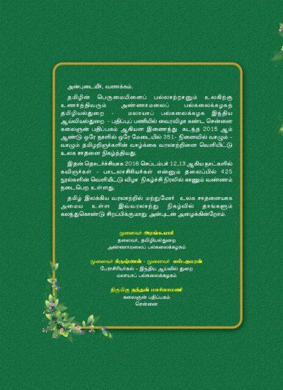அழை-உலகச்சாதனை விழா02 ; azhai_pannaattukarutharangam_annaamalai_page_2