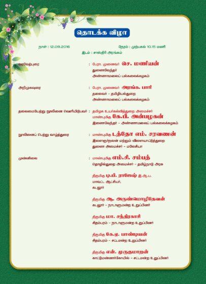 அழை-உலகச்சாதனை விழா03 ; azhai_pannaattukarutharangam_annaamalai_page_3
