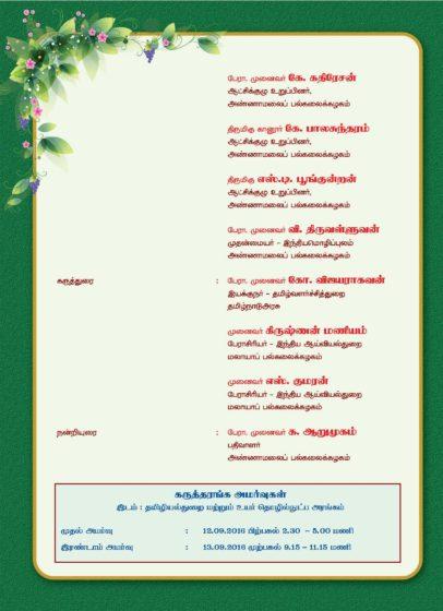 அழை-உலகச்சாதனை விழா04 ; azhai_pannaattukarutharangam_annaamalai_page_4